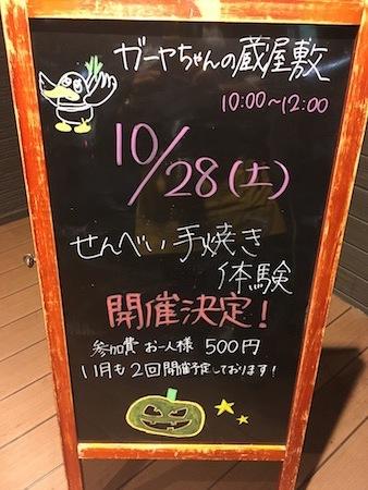 10 28 sembei001