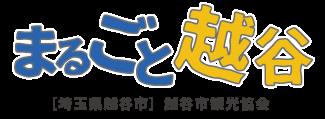 越谷市観光協会