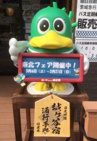 東北三県フェア開催中!