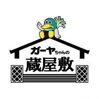 ガーヤちゃんの蔵屋敷 夏ギフトフェア